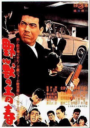 Youth of the beast (1963) Yaju no seishun (Seijun Suzuki)