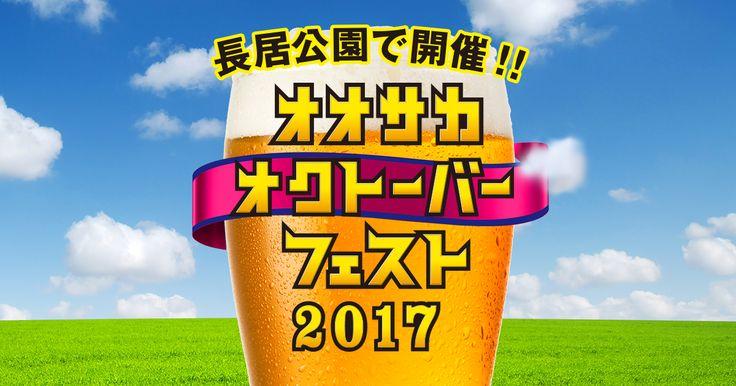 オオサカ オクトーバーフェスト2017のオフィシャルサイトです。セレッソ大阪のチームの本拠地である長居公園で本場のドイツビールと郷土料理を楽しもう!