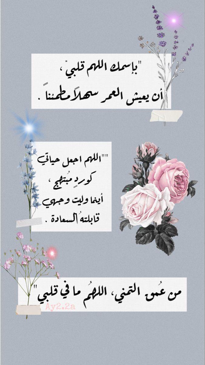 اقتباسات دينية دعاء تصميمي ستوري سنابيات Love Quotes Wallpaper Love Quotes Photos Quran Quotes Love