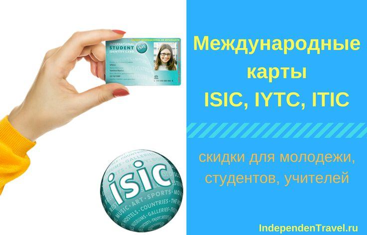 Международный Студенческий Билет ISIC - Скидки Для Студентов В Путешествии