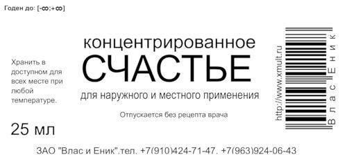 банка везения и хорошего настроения этикетки: 21 тыс изображений найдено в Яндекс.Картинках