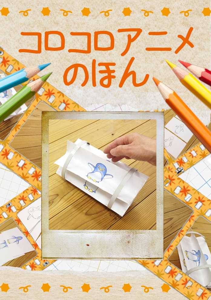 It is a book of anime constantly.  http://p.booklog.jp/book/33500