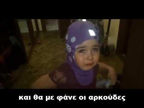 Μπαμπά θα με σταματήσεις επιτέλους; ΑΠΛΑ ΣΥΓΚΛΟΝΙΣΤΙΚΟ... - YouTube