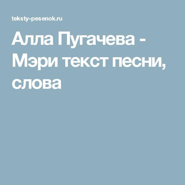 Пугачева до свидания лето скачать бесплатно mp3