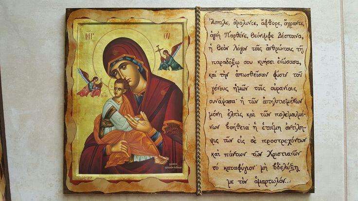 Εικονα 40×30 Παναγία η Αμόλυντος