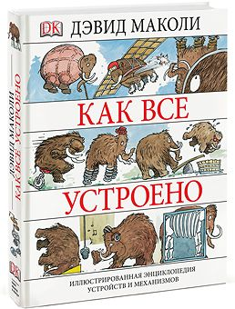 http://www.mann-ivanov-ferber.ru/books/children/the_new_way_things_work/?utm_source=email&utm_medium=email&utm_campaign=mif-nb-271113&utm_content=the_new_way_things_work