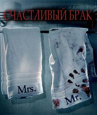 Счастливый брак (2014) http://www.yourussian.ru/162267/счастливый-брак-2014/   Как бы вы поступили, если бы вам открылось, что любимый человек, вероятно, имеет отношение к серии ужасных преступлений? Дарси прожила со своим мужем Бобом более 25 лет, и все это время героиня триллера считала, что у нее счастливый брак, до того дня, когда случайное открытие перевернуло ее сознание. Что, если все эти годы она была охвачена самообманом и на самом деле жила под одной крышей с чудовищем?