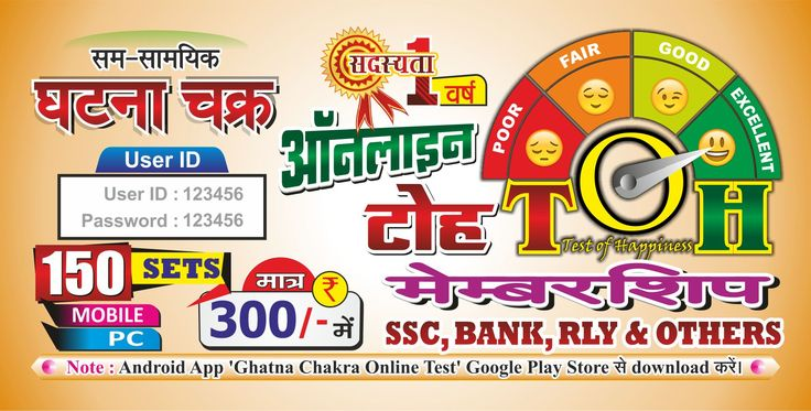 Ghatna Chakra Toh Online Practice Test will help you to score high marks in competitive exams like as - IAS/PCS Online Test, SSC Online Test, Bank Online Test, Railway Online Test, IBPS Online Test, UPSI Online Test etc.