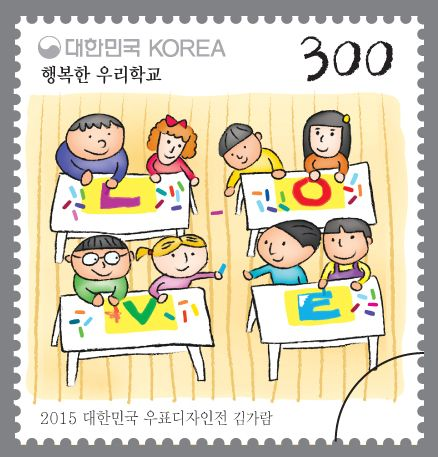 Happy School Life, March 3 2015, 2015 International Postage Stamp Design Contest, 행복한 우리학교 특별, 2015년 3월 3일, 2015 대한민국 우표디자인전,특별우표