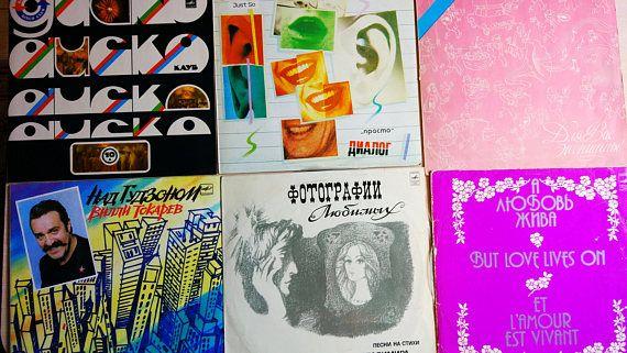 Books, Movies & Music  Music  Recorded Audio  USSR songs  Soviet vinyl  vintage vinyl record  vintage record recorded audio  vinyl record  old records  russian songs  made in USSR  Soviet rock  soviet songs  soviet music ussr vinyl record
