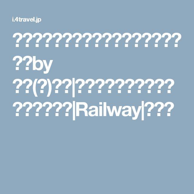 『バーリ⇔アルベロベッロ間のアクセス』by 放浪(多)さん 鉄道のクチコミ【フォートラベル】 Railway バーリ