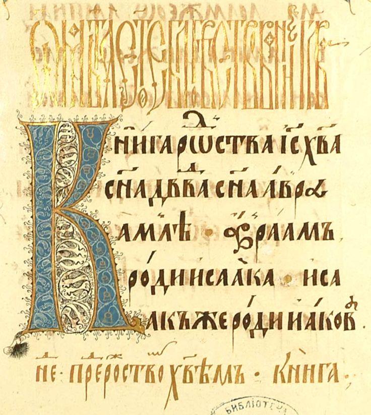 Фрагмент Четвероевангелия. XVI в.