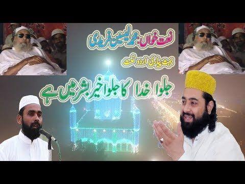 """jalwa khuda ka jalwa khair re bashar main hai """"Muhammad Yasin Faridi"""" 2017"""