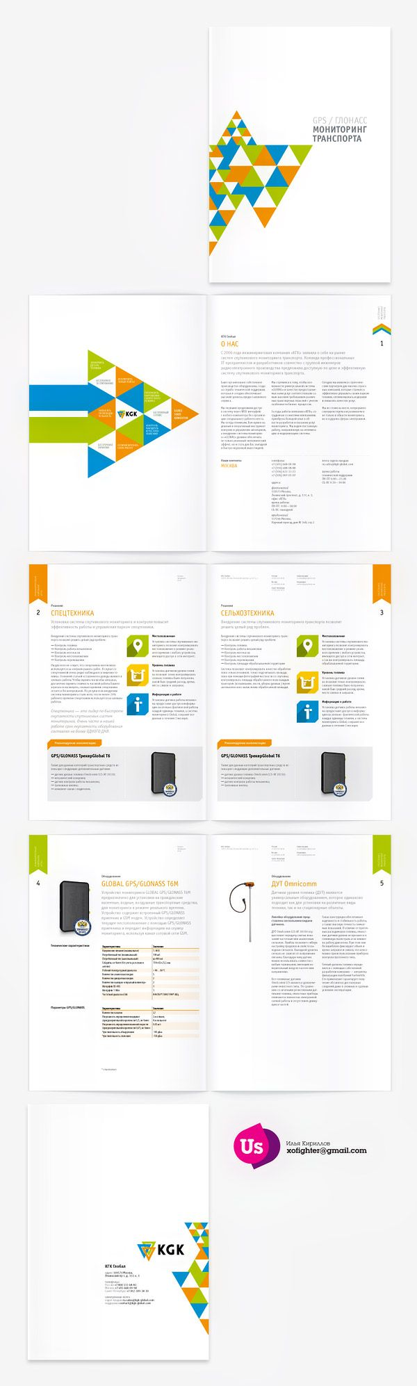 Дизайн каталога продукции компании «КГК» (Полиграфический дизайн) - фри-лансер Илья Кириллов [xenOnn].