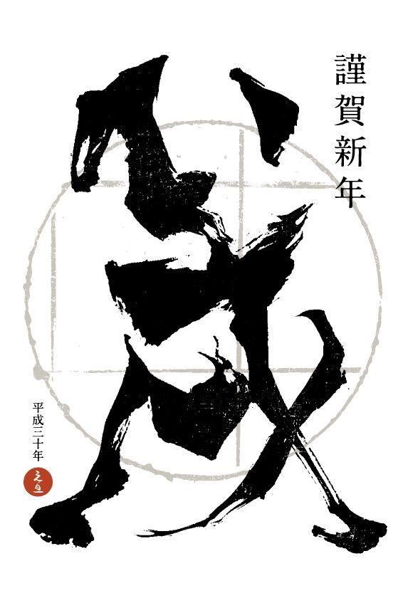 年賀状2018 No.10: 戌Calligraphy, A