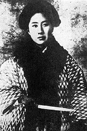 Qiu Jin, Chinese feminist & revolutionary martyr