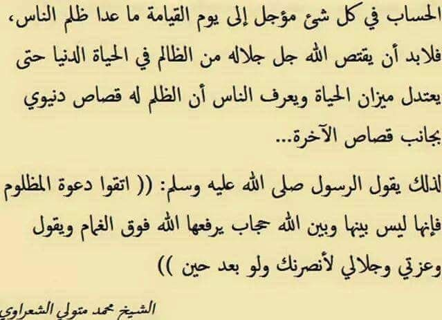 Pin By بنت محمد On أدعية Math Vows Arabic Calligraphy