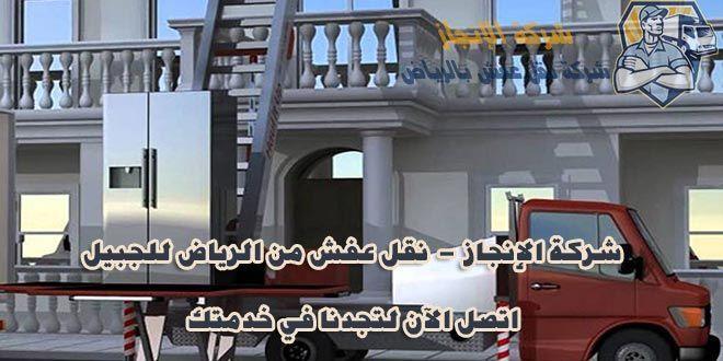 نقل عفش من الرياض الى الجبيل 0533260222 ومن الجبيل للرياض مع الإنجاز