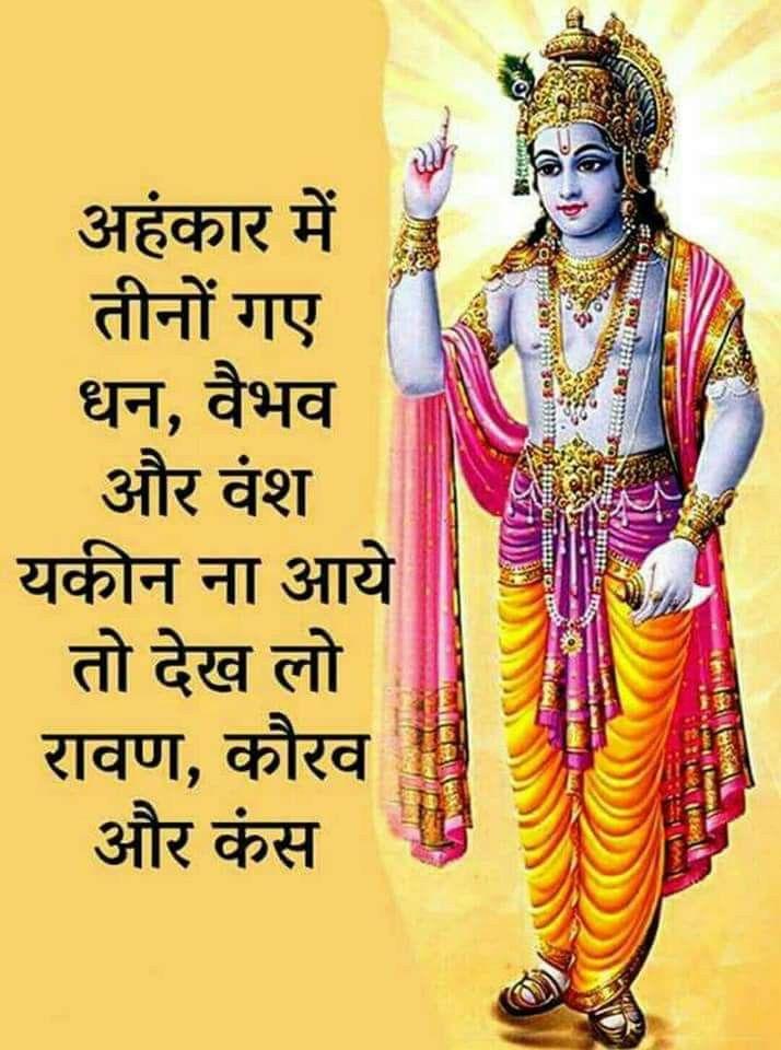 Pin By Narendra Pal Singh On Krishna In 2019 Krishna Quotes Jai