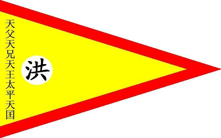 ''Heavenly Kingdom'' of Taiping Flag (Boxer Rebellion)