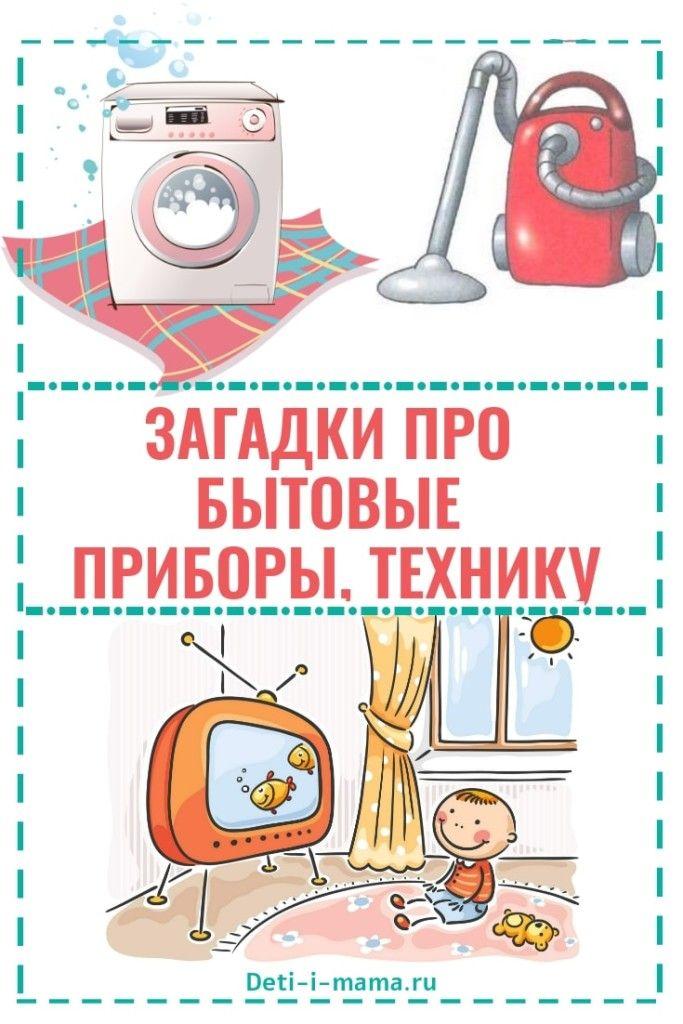 Zagadki Pro Bytovye Pribory Holodilnik Stiralnuyu Mashinu Televizor Pylesos Utyug Fotoapparat Fen Plita I Dr Zagadki Televizor Stiralnaya Mashina