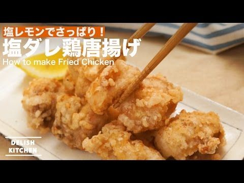 塩レモンでさっぱり!塩ダレ鶏唐揚げの作り方|How to make Fried Chicken with salt based sauce - YouTube