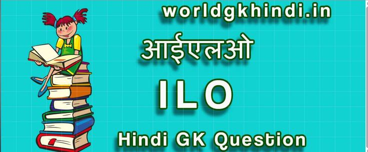 आईएलओ ILO gk questions - http://www.worldgkhindi.in/?p=1621