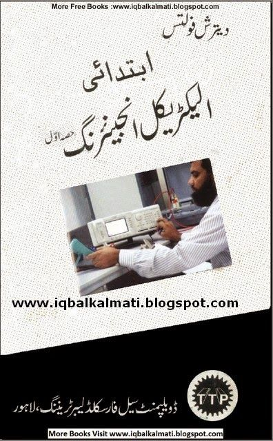 Fantastic Basic Electrical Engineering Urdu Book Part 1 Urdu Books Pdf In Wiring 101 Cranwise Assnl