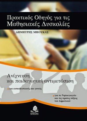 Περί μαθησιακών δυσκολιών: Προτάσεις βιβλίων