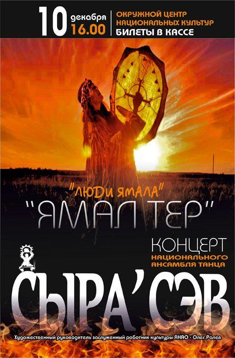 Концертная программа «Ямал Тер» национального ансамбля танца «Сыра′сэв» http://ocnk89.ru/