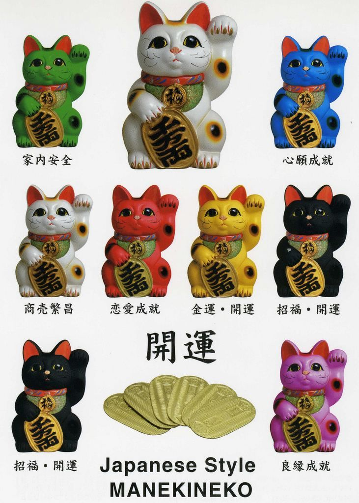 Талисман Манэки-нэко - приглашающий кот