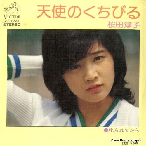 桜田淳子 - 天使のくちびる のレコード買取ます。中古レコード買取りならスノー・レコードへ。ご不要の中古LPレコード買い取ります。