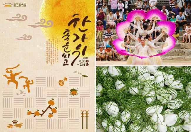 Photo credit: Korean Folk Village In celebration of Chuseok (Korean Thanksgiving Day), the Korean Folk Village will be holding its annual Hangawi Festival from August 30 to September 14, 2014. Visit link for more details: http://bit.ly/1nJAwjJ