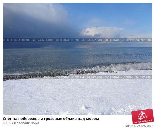 Снег на побережье и грозовые облака над морем © DiS / Фотобанк Лори