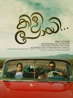Kili Poyi Malayalam Movie Online - Asif Ali, Aju Varghese, Sampath Raj, Raveendran, Sreejith Ravi, Joju George and Chemban Vinod Jose. Directed by Vinay Govind. Music by Rahul Raj. 2013 [A] ENGLISH SUBTITLE