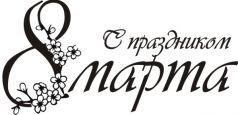 """Акриловый штамп Скрап-студія """"З любов'ю"""" """"С праздником 8 марта"""", 5,0 x 2,4 см"""