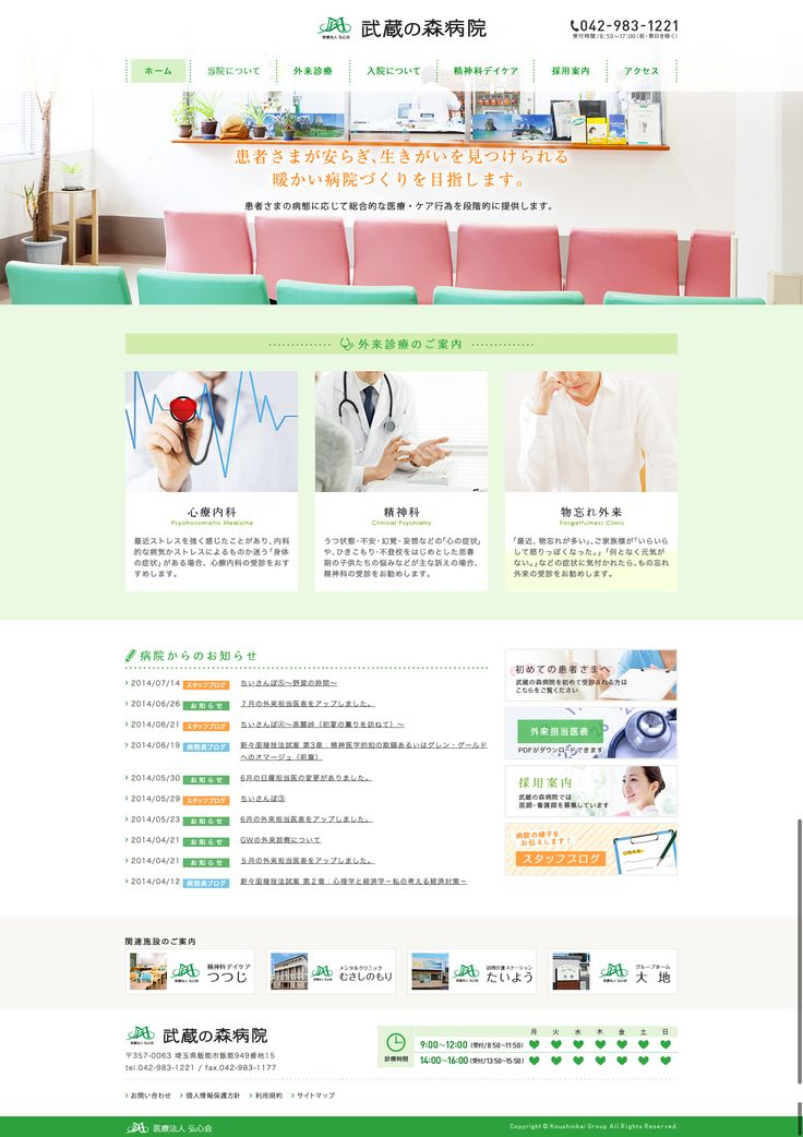 http://www.musashinomori.jp/
