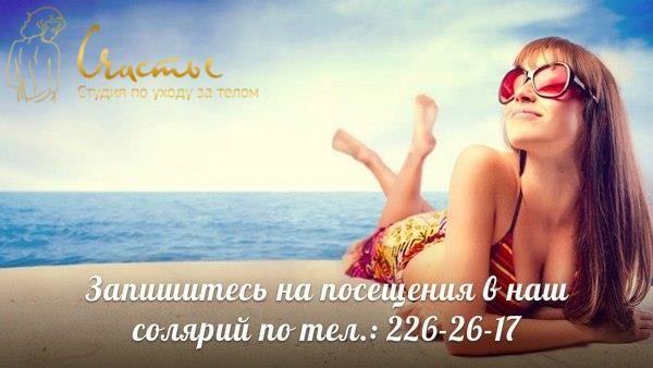 http://happiness-kzn.ru/solyariy/  Солярий – это самый простой способ получить равномерный, красивый загар без какого-либо вреда для здоровья и за максимально короткое время. Многие специалисты утверждают, что солярий гораздо лучше солнечного света по всем показателям. Помимо того, что солярий позволяет загорать в любое время года (а не только летом), достаточно всего лишь 10 минут 1-2 раза в неделю, чтобы иметь ровный, красивый загар. Эти 10 минут эквивалентны трем часам на солнце.  Хотите…