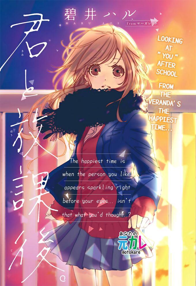 Page 1 :: Kimi to Houkago :: Chapter 0 :: Anata no Motokare Manga Reader