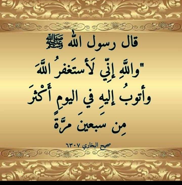 استغفر الله العظيم وأتوب إليه الإستغفار Islamic Quotes Quotes Arabic Calligraphy