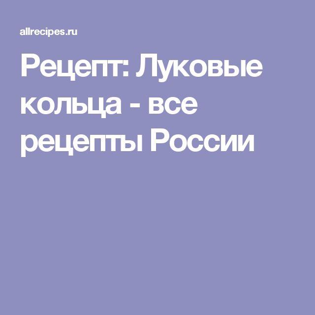 Рецепт: Луковые кольца - все рецепты России