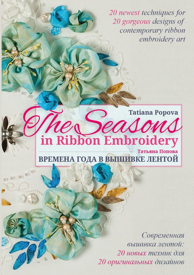 17 Best Images About Books On Ribbon Embroidery On Pinterest | Seasons Popular And The Ou0026#39;jays
