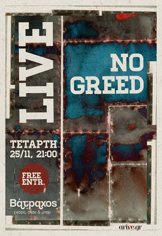 Βάτραχος - NO GREED Live 25-11-2015 | Verialife