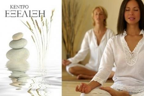"""Η """"Εξέλιξη"""" σας δίνει την ευκαιρία να εμβαθύνετε ακόμα περισσότερο στις τεχνικές της Yoga, στις 15/09/2012, μέσα από ένα 6ωρο προσωπικό σεμινάριο στο οποίο θα διδαχτείτε πώς να ελέγχετε το σώμα και το πνεύμα σας, φτάνοντας στο επιθυμητό αποτέλεσμα σε θέματα αδυνατίσματος, αποτοξίνωσης και ανανέωσης. Αυτές οι τεχνικές φέρνουν το σώμα πιο κοντά σε μια κατάσταση τελειότητας στην λειτουργία του,ενισχύοντας την έμφυτη ικανότητά του για συνεχή ανανέωση και ισχυρό ανοσοποιητικό σύστημα, μόνο με…"""