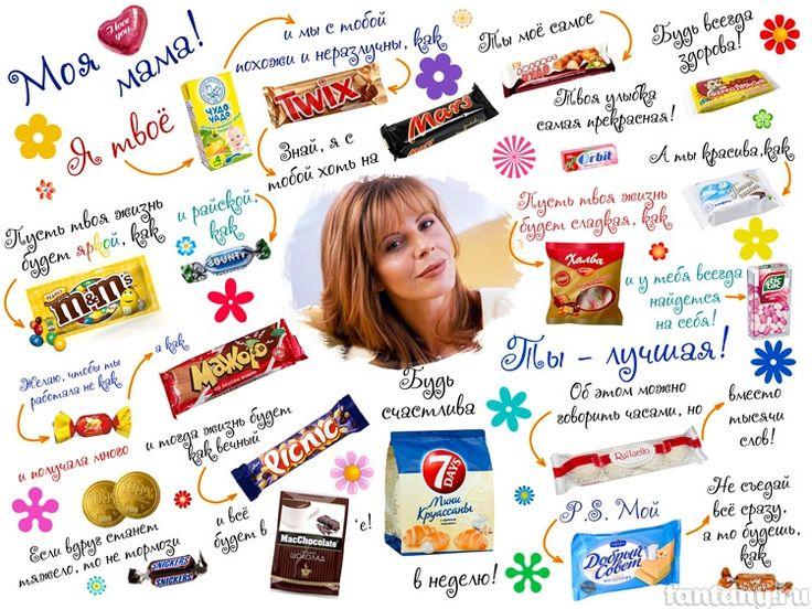 Плакат для мамы со сладостями №2 - Плакаты со сладостями - Фоторамки и плакаты онлайн Fantany