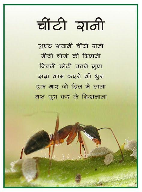 Akshar- Hindi Poems: Chinti Rani ( Ant ) | Hindi poems for ...