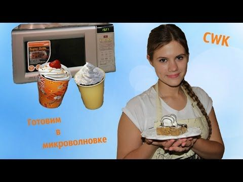 CWK ▶ 3 необычайно вкусных блюда в микроволновке ◄ - YouTube