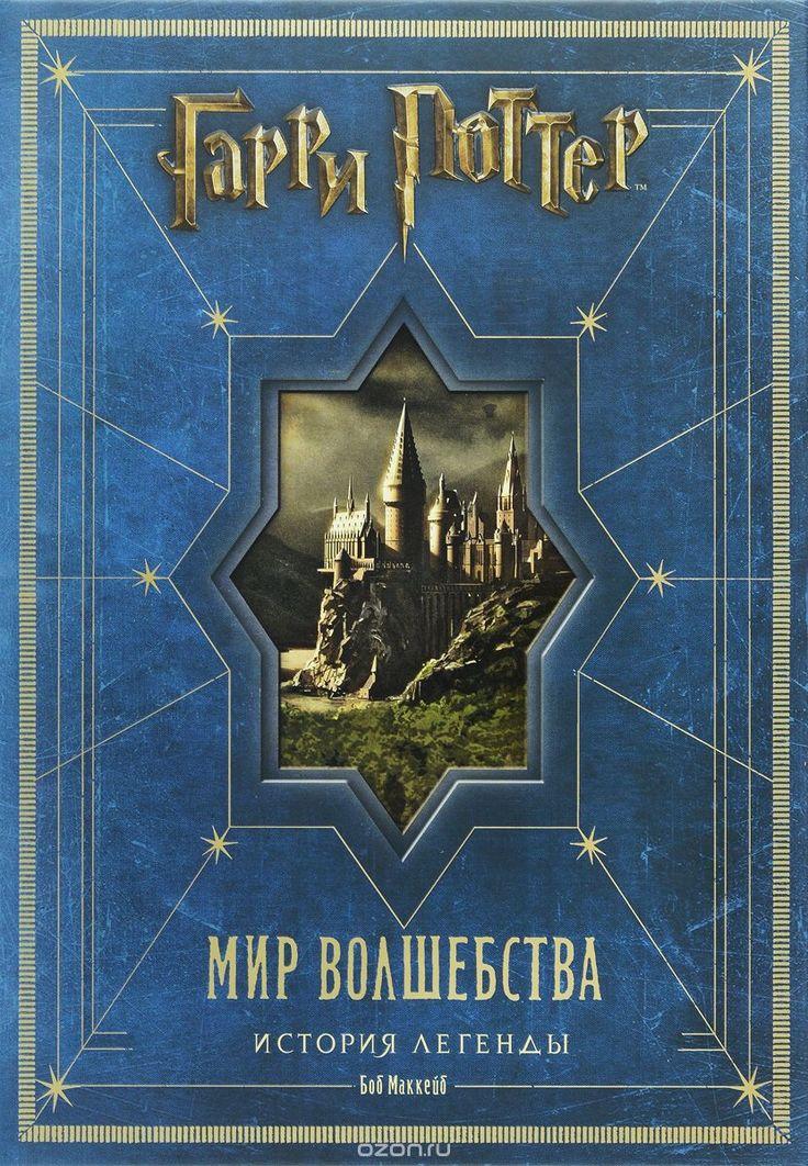 Картинка книжки гарри поттер