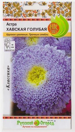 Астра Хавская голубая (Код: 5281) | СЕМЕНА ЦВЕТОВ. ОДНОЛЕТНИКИ.. Семена