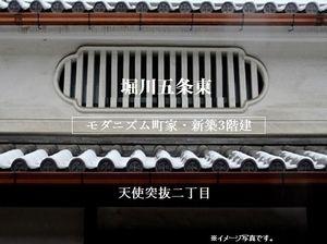 堀川五条東 「モダニズム町家・新築」